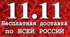 11.11 - Всемирный день шопинга!