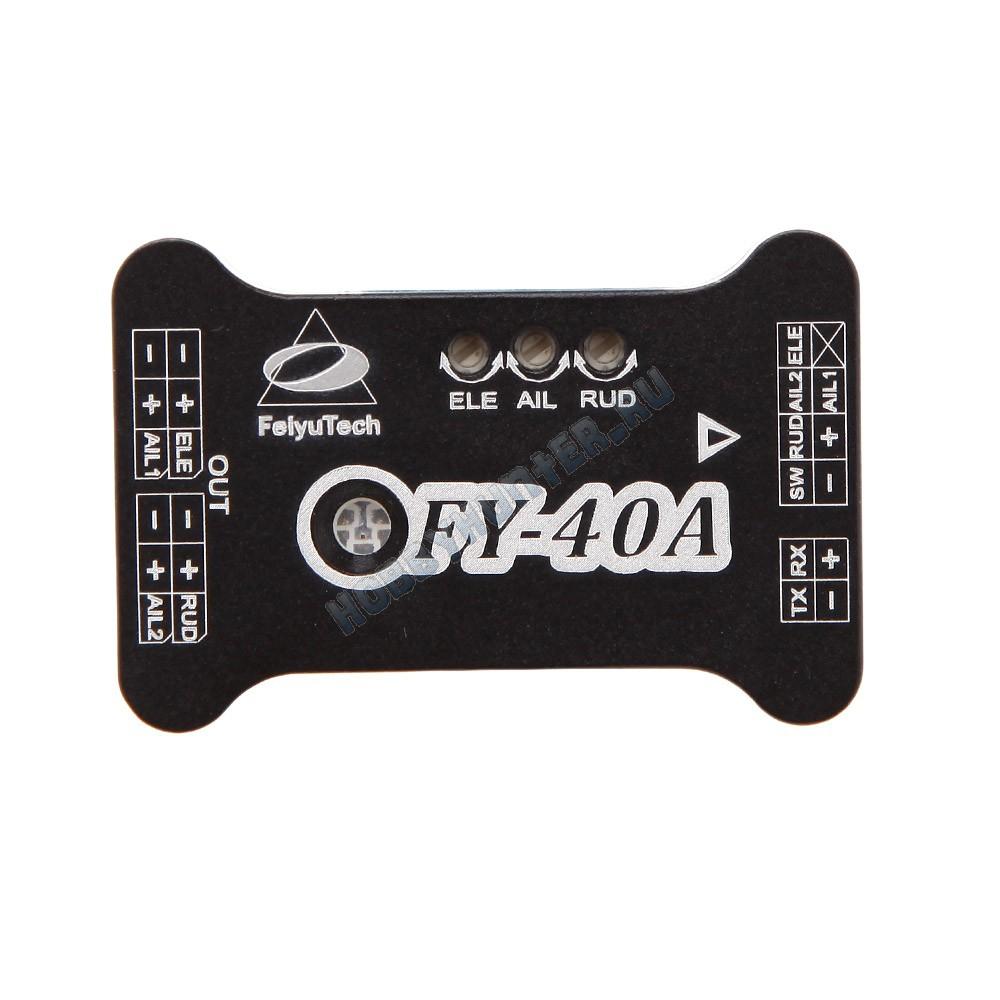 Система стабилизации FY-40A