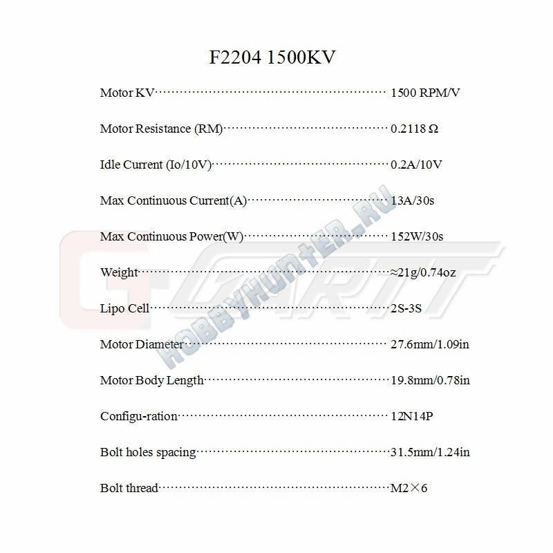 GARTT F2204 (1500KV)